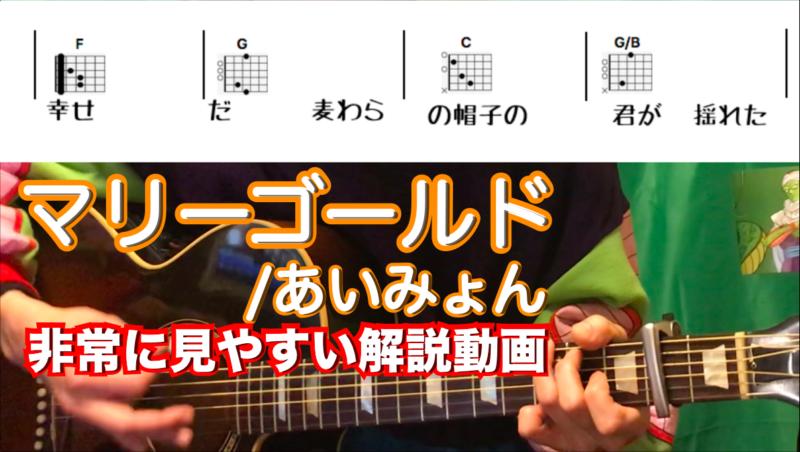 あい みょん マリー ゴールド ギター コード